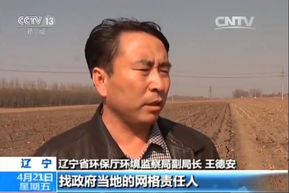 目前,辽宁省已对116个乡镇政府、村组织进行了通报批评,对乡(镇)、村主要领导行政问责148人次,通报批评126人次,党内警告处分24人次,免职1人,处个人罚款48800元。目前第三轮督查暗访工作正在进行中。