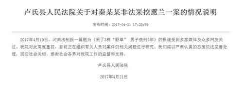 河南省卢氏县人民法院官网截图