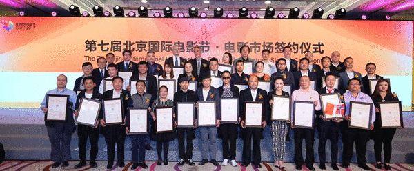 北影节举行电影市场项目签约 签约额174.58亿