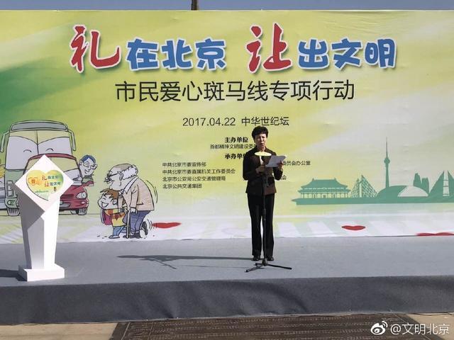 图为首都文明办主任滕盛萍对专项行动进行部署