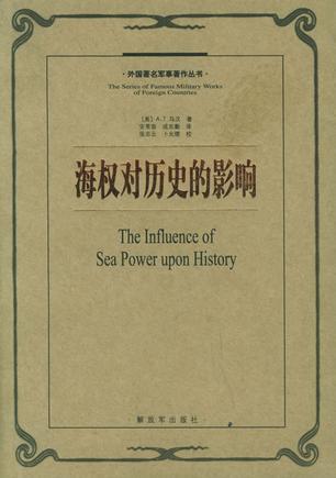 阿尔弗雷德塞耶马汉《海权对历史的影响》,解放军出版社