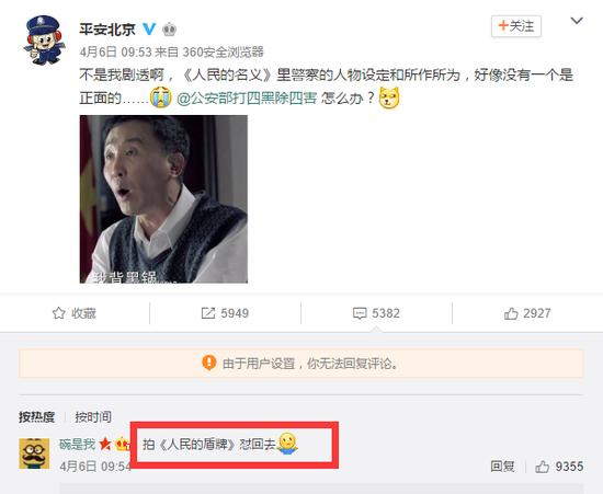 网友也看不下去了,支招叫警察蜀黍们拍一个《人民的盾牌》怼回去。
