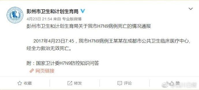 成都一例H7N9患者死亡 密切接触者未现异常