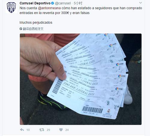 中国球迷现场助威皇马被骗 买到假票一张5000多