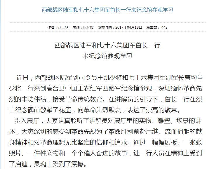 新军级单位组建 解放军76集团军首获官方披露