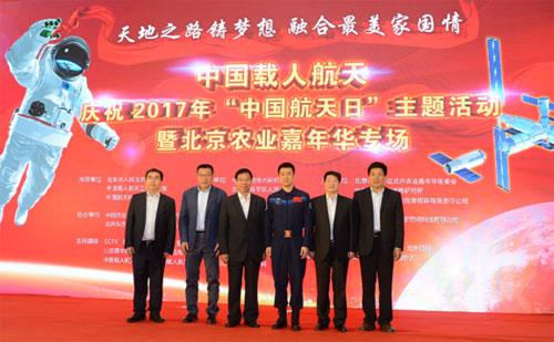北京農業嘉年華航天主題日活動精彩揭幕