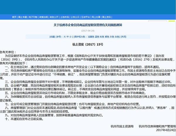 杭州规定开发商自持商品房不得销售或转让