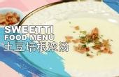 两步完成土豆培根浓汤