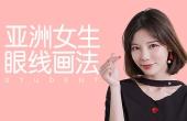 适合亚洲女生的眼线画法!