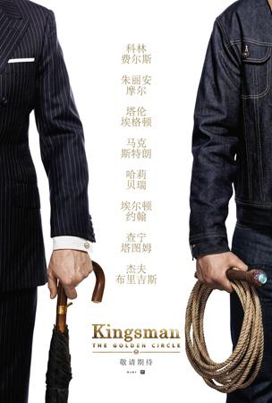 《王牌特工2》海报
