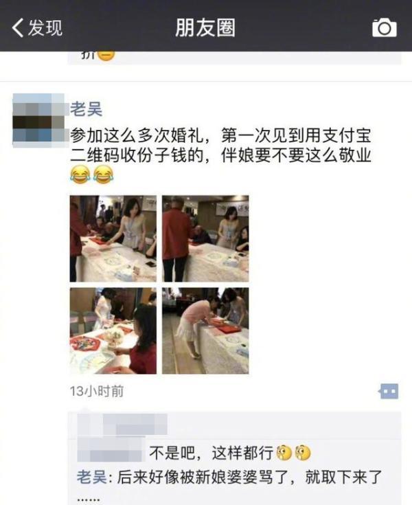 北京一婚礼现场扫码收礼金:长辈觉得不像样