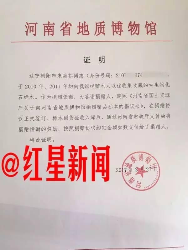 2017年3月27日,河南省地质博物馆出具证明,证实朱海芬的化石确系捐赠