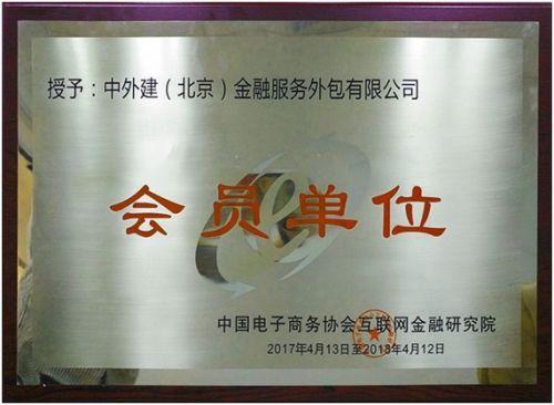 中外建金融获批中国电子商务协会