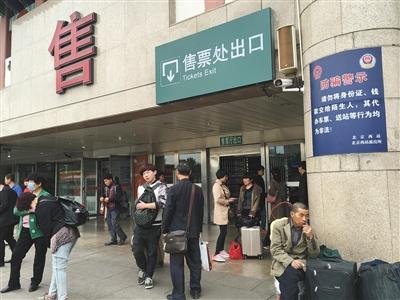 多部门承诺加强北京西站治安治理