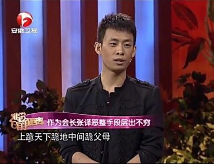 """张译录制节目称成立""""妖精会"""""""