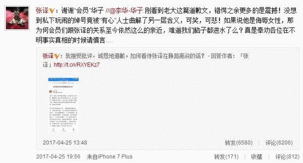 张译微博截图