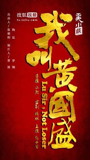 《我叫黄国盛》海报