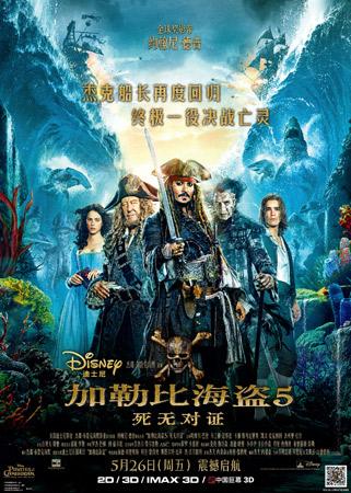 《加勒比海盗5》中国版海报