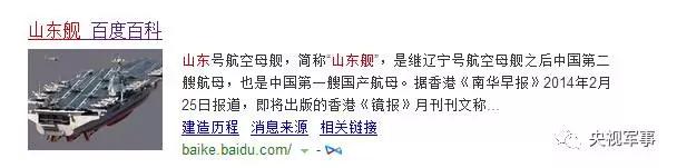 """首艘国产航母叫啥名?""""台湾舰""""""""山东舰""""呼声最高"""