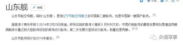 而且中国第一艘航母以辽宁号命名,主要缘自其建造所在地。而青岛是首艘国产航母的第一个母港,因此目前来看山东是竞争力较强的一个省份。(央视军事综合军报记者、央视新闻等)