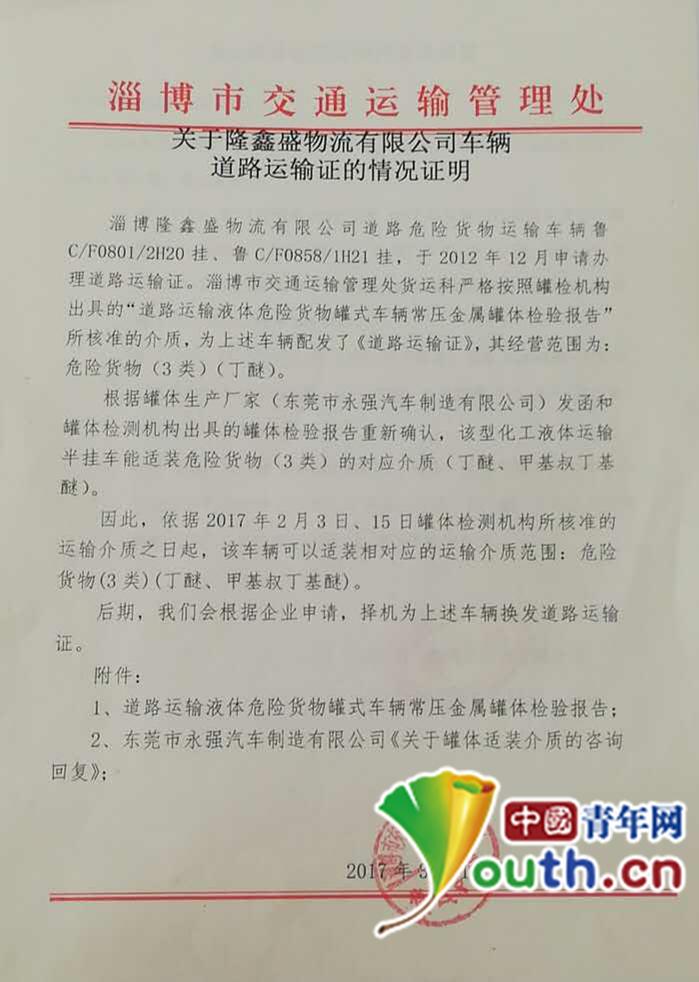 淄博市交通运输管理处关于隆鑫盛物流有限公司车辆道路运输证的情况说明。中国青年网记者 宿希强 摄
