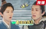 鹿晗新剧演绎最佳冷场王