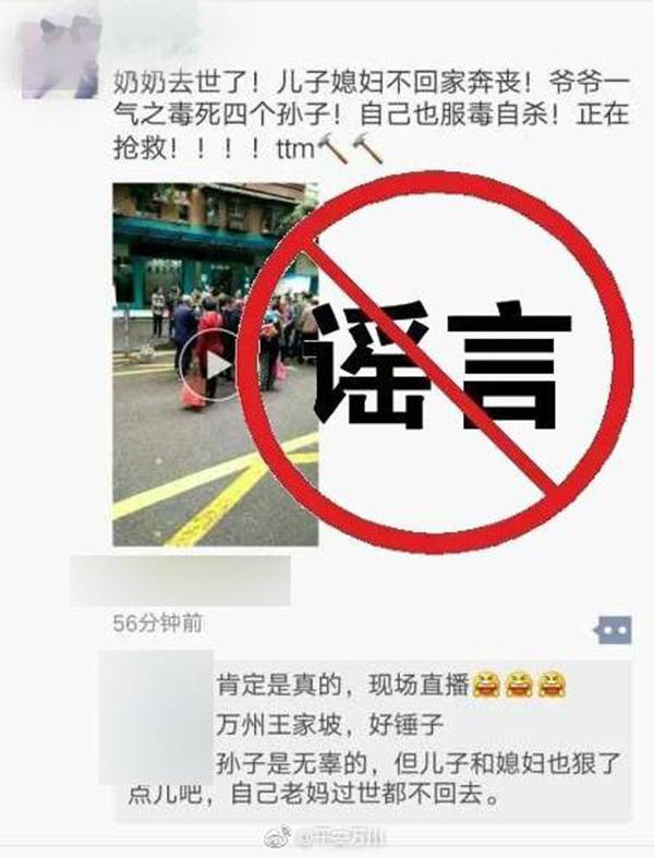 重庆市万州区公安局官方微博@平安万州 图