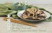 木耳豆芽炒肉丝