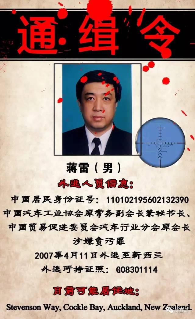 注意!中国全球通缉22名要犯 可能藏身这些地方