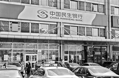 民生银行北京分行航天桥支行供图/视觉中国