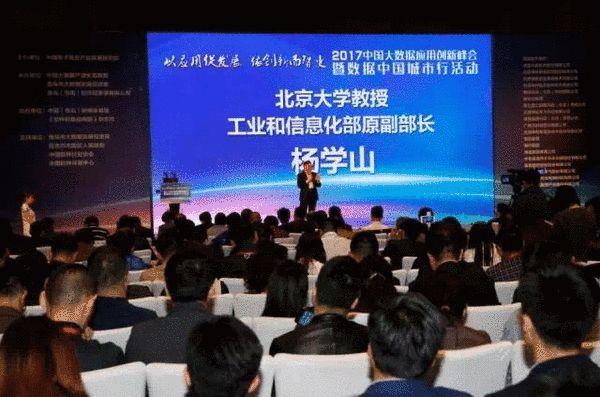北京大学教授、中国大数据产业生态联盟荣誉顾问、工业和信息化部原副部长杨学山发言