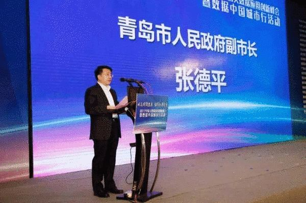 青岛市人民政府副市长张德平致辞
