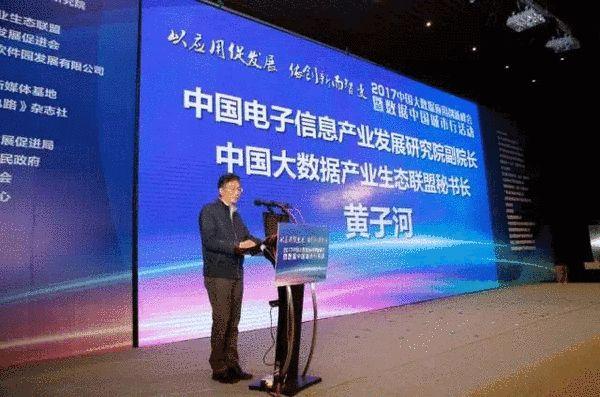 中国电子信息产业发展研究院副院长、中国大数据产业生态联盟秘书长黄子河发言