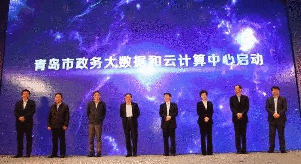 青岛市政务大数据和云计算中心启动仪式