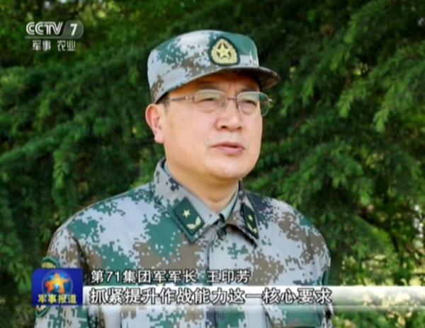 原38集团军军长王印芳出任第71集团军军长