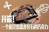 能挖出恐龙化石的巧克力