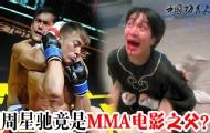 星爷竟然是MMA电影之父?