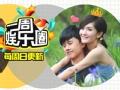 """《一周娱乐圈片花》第98期 """"赵四儿""""出轨女粉丝 张杰谢娜陷离婚风波"""