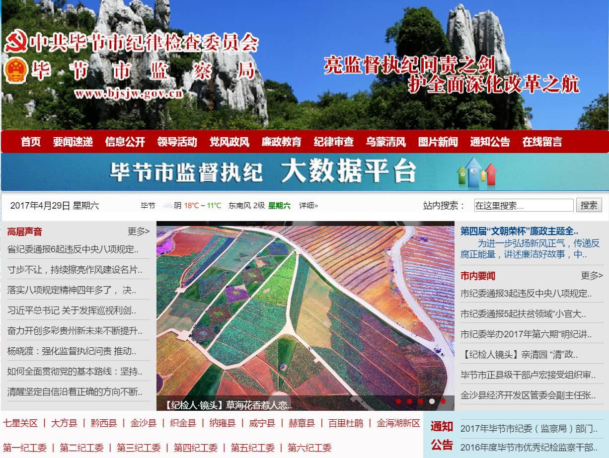 贵州毕节副市长收受26瓶茅台之前 官场风暴已起
