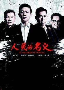 导演李路:《人民的名义》正在筹备电影版