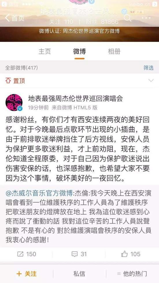 演唱会官方微博致歉截图