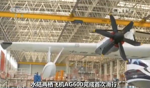 会游又能飞 世界第一大! 国产AG600两栖飞机即将首飞