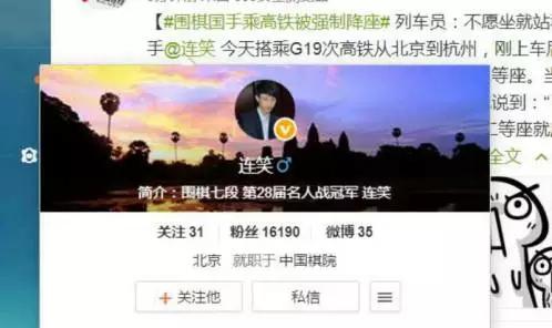 杭州队的当家围棋国手连笑,今天早上搭乘G19次高铁从北京南到杭州东,但是,刚上车后就被列车员告知,他购买的一等座无法就坐,必须换到另一车厢的二等座。