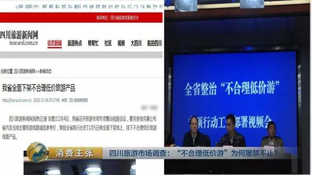 时间过去了半年,四川省整治不合理低价游的效果怎样呢?五一前夕,央视财经《消费主张》记者来到四川进行旅游体验。