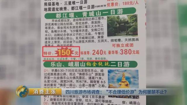 记者在都江堰旅游官网上查到,仅都江堰的门票就是每人90元。