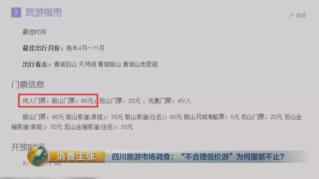 根据四川省旅行社协会公布的2017年四川旅游线路参考价,都江堰、青城山一日游参考价格为260元。