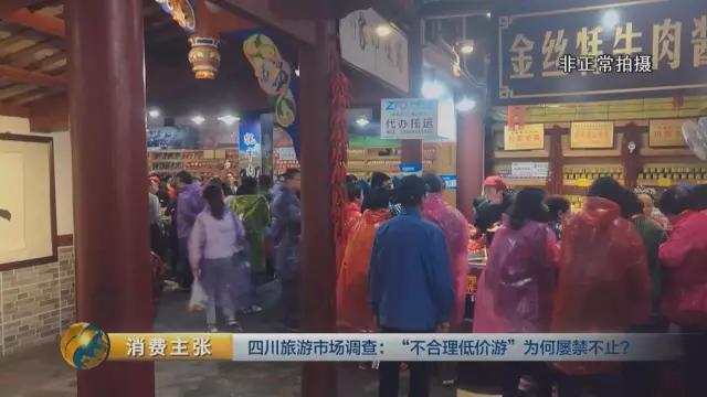 逛完青城山,下午4点半左右,游客们再次被带进了一家购物店――钰博园,在店内工作人员讲解的时候,一位自称是老板的年轻人亲自过来接待大家。