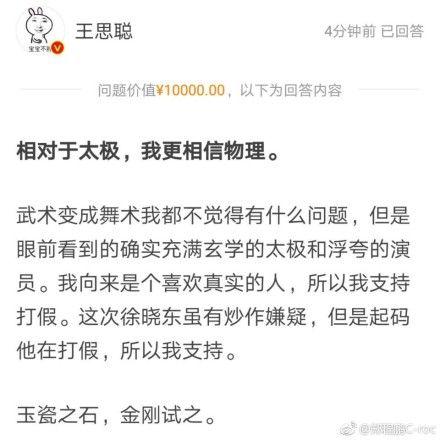王思聪力挺徐晓冬:虽有炒作嫌疑但他起码在打假