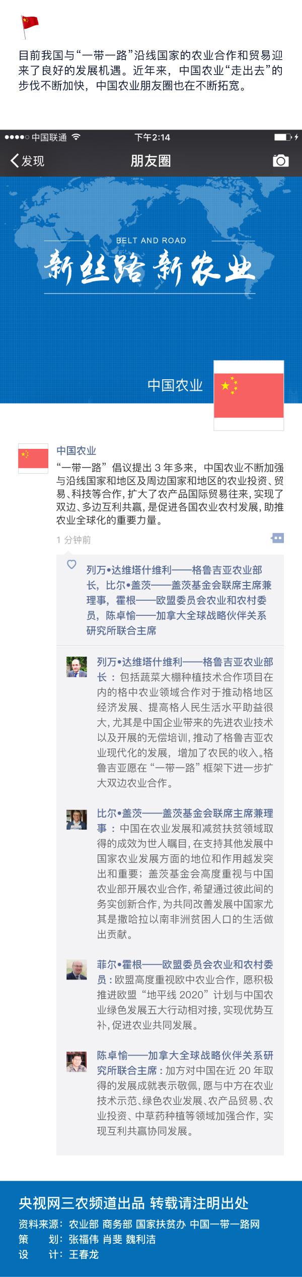 """图解:""""一带一路""""拓宽中国农业朋友圈"""