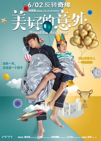 《美好的意外》陈坤王元也父子海报